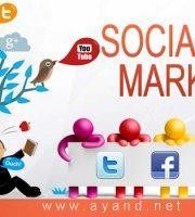 نقش رسانه های اجتماعی در بازاریابی